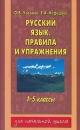Русский язык. Правила и упражнения 1-5 кл